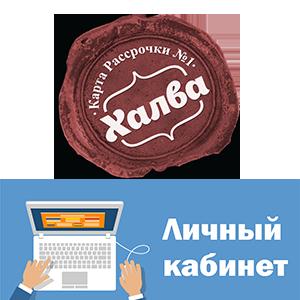 Сервис Халва личный кабинет лого