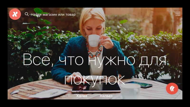 Сервис Халва официальный сайт