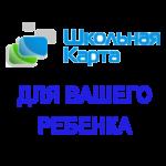 Вход в личный кабинет сервиса Школьная карта