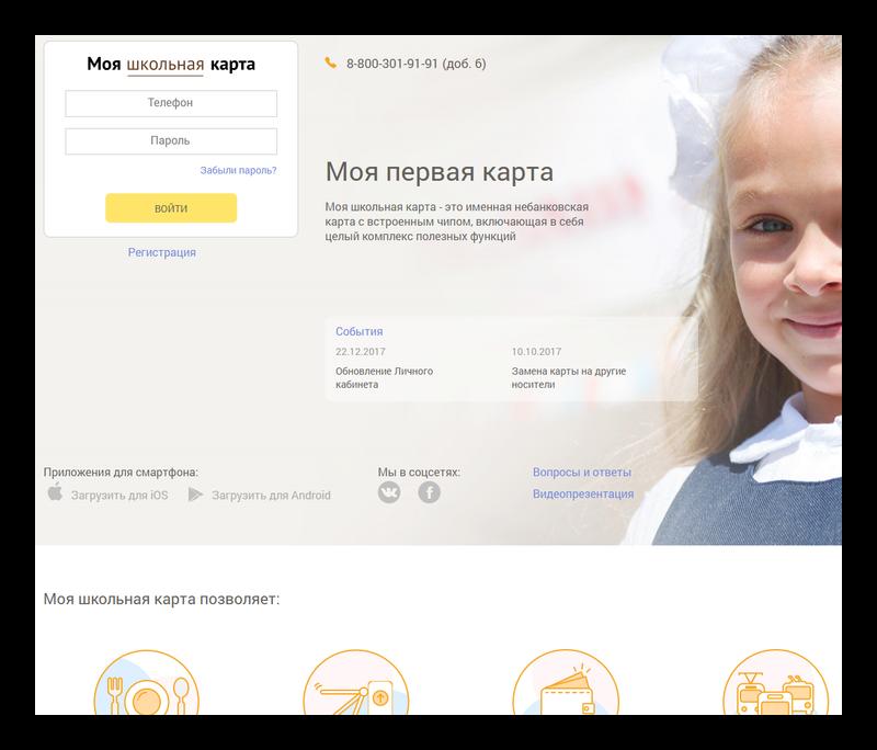 Школьная карта официальный сайт
