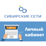Войти в личный кабинет интернет-провайдера Сибирские сети