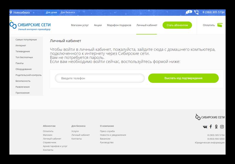 Сибирские сети личный кабинет