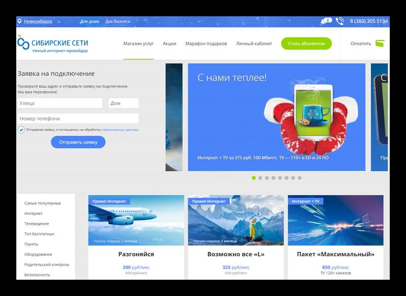 Сибирские сети официальный сайт