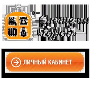 Система Город личный кабинет лого