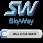Войти в личный кабинет холдинга Skyway