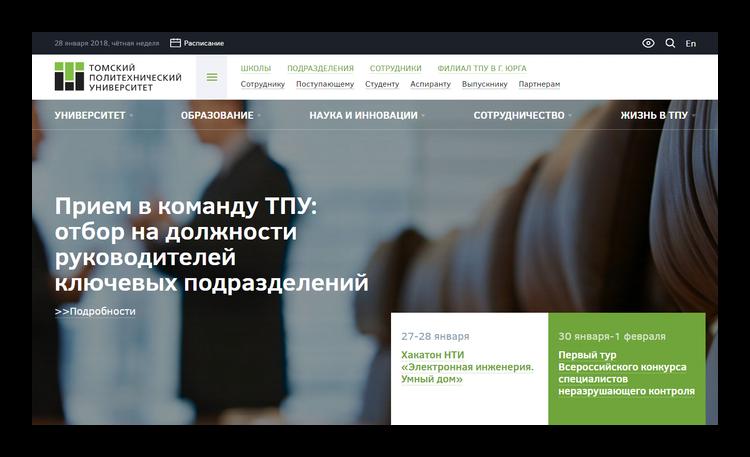 ТПУ официальный сайт