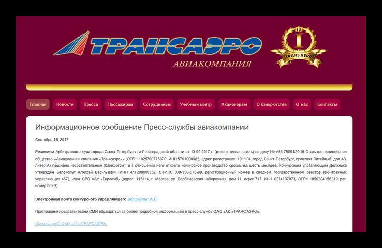 Трансаэро официальный сайт