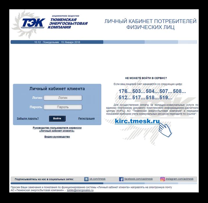 Тюменская ТЭК официальный сайт