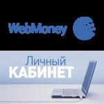 Как войти в личный кабинет платежной системы Вебмани