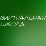 Портал обучения - Виртуальная школа Сбербанка, вход в личный кабинет