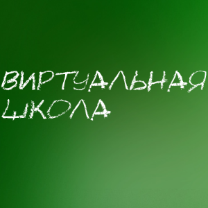 VirtualnayaShkolaSberbank