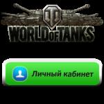 Вход в личный кабинет танков (Ворлд оф Танк)