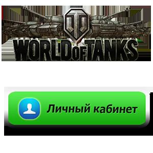 World of Tanks личный кабинет лого