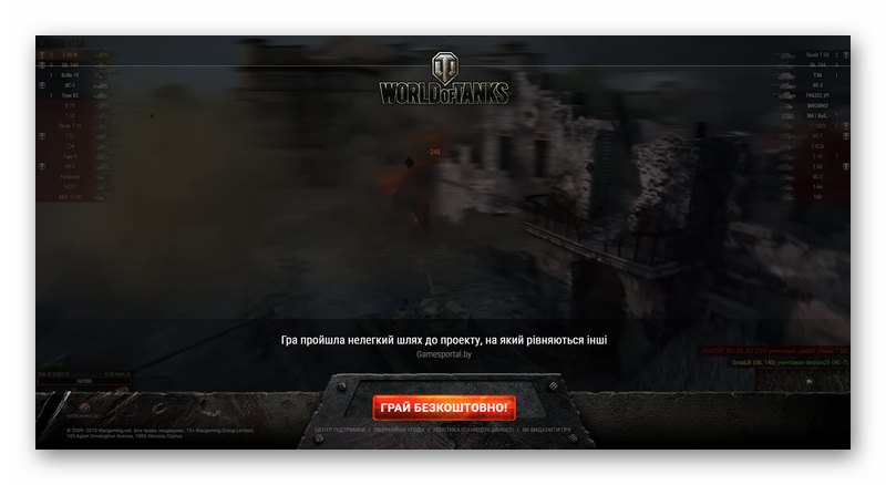 World of Tanks официальный сайт