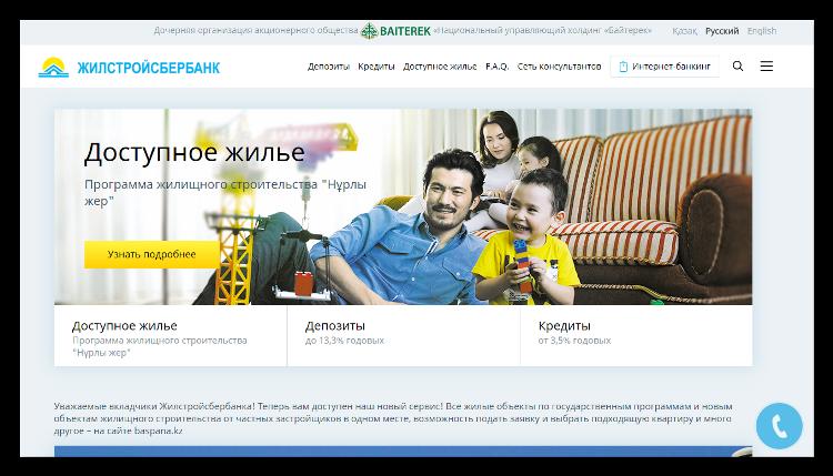 Жилстройсбербанк официальный сайт