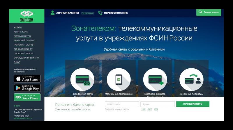 Зонателеком официальный сайт