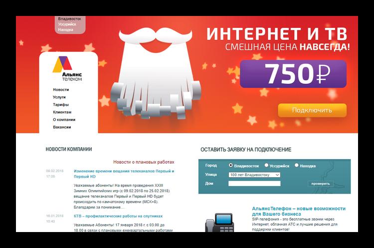 Альянс Телеком официальный сайт