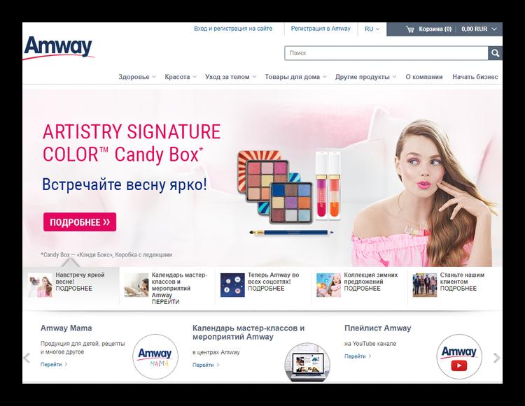 Amway официальный сайт