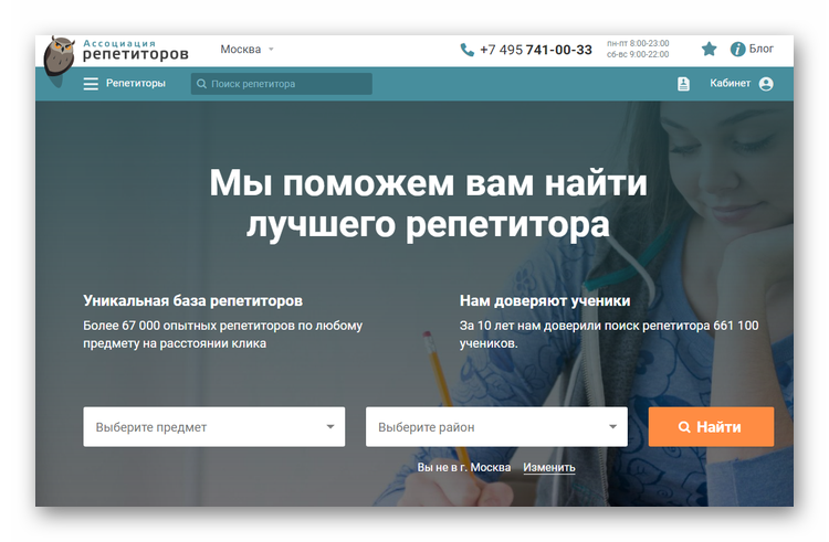 Ассоциация репетиторов официальный сайт