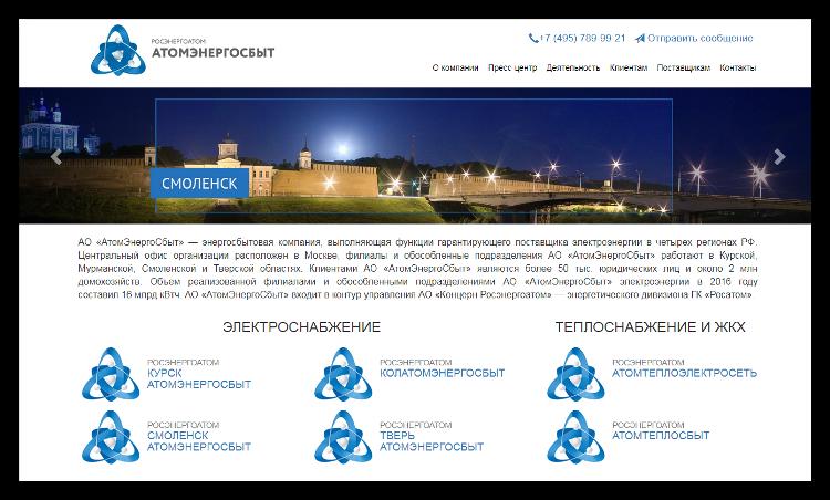 АтомЭнергоСбыт официальный сайт