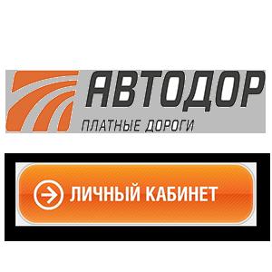 Автодор личный кабинет лого