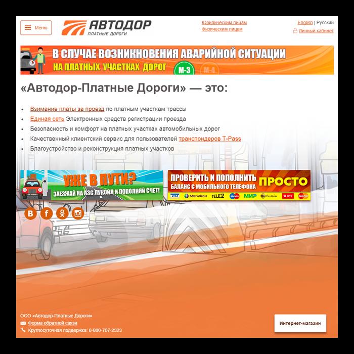 Автодор официальный сайт