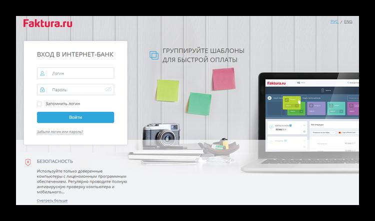 БайкалБанк личный кабинет