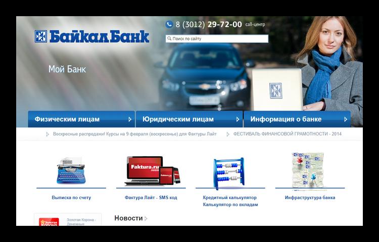 БайкалБанк официальный сайт