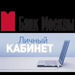 Как войти в личный кабинет Банка Москвы