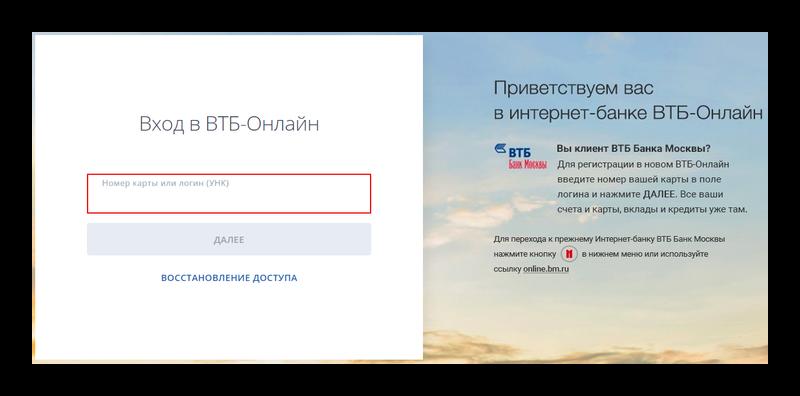 Банк Москвы личный кабинет
