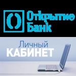 Вход в личный кабинет банка Открытие онлайн для управления счетом