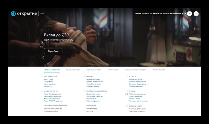 Банк Открытие официальный сайт