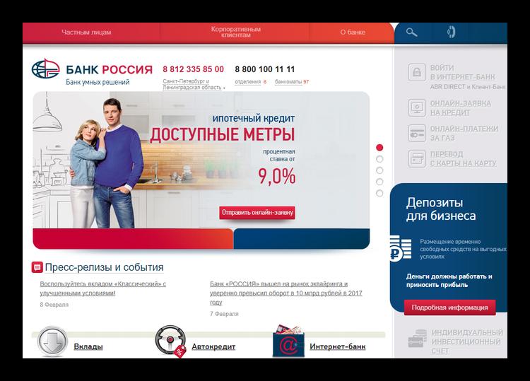 Банк Россия официальный сайт