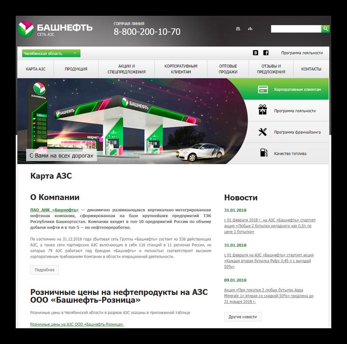 Башнефть официальный сайт