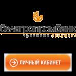 Войти в личный кабинет Белагропромбанк