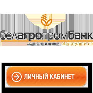 Белагропромбанк личный кабинет лого