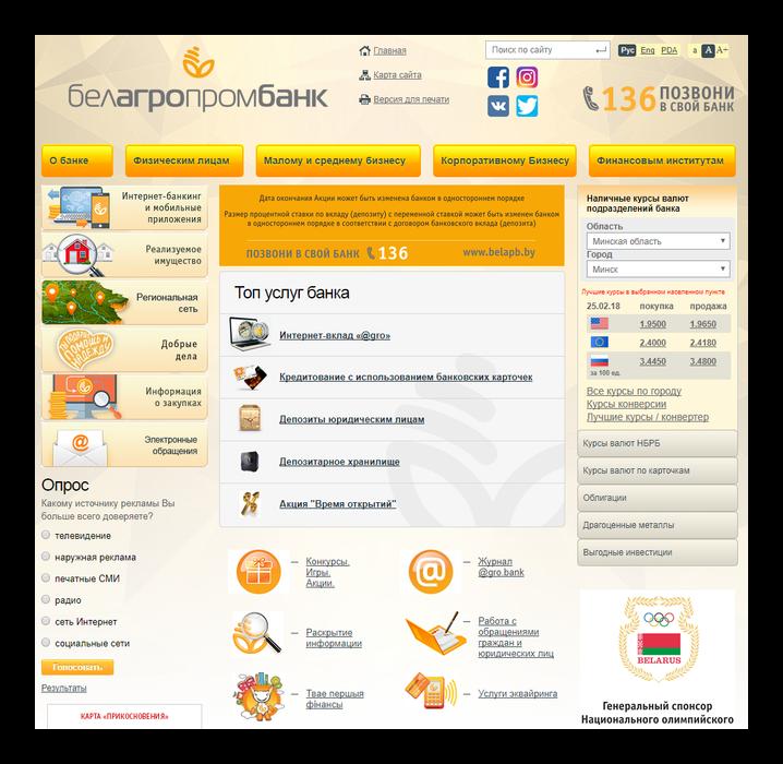 Белагропромбанк официальный сайт