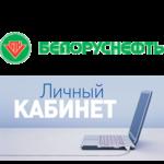 Войти в личный кабинет сети АЗС Белоруснефть