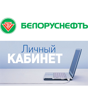 Белоруснефть личный кабинет лого