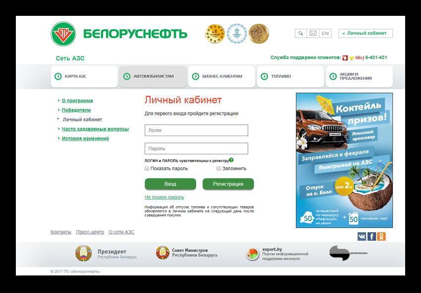 Белоруснефть личный кабинет
