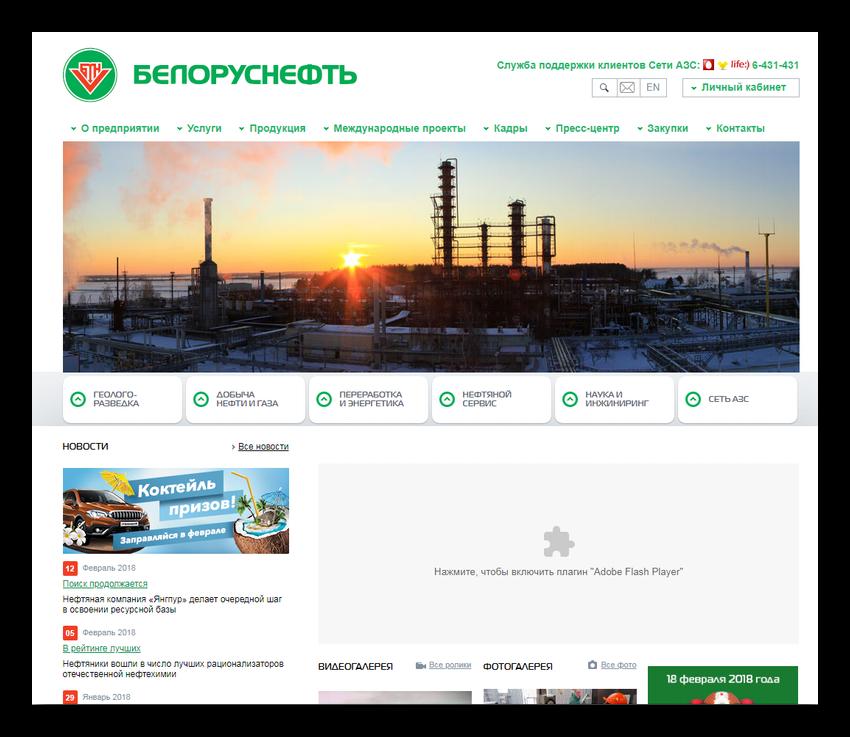 Белоруснефть официальный сайт