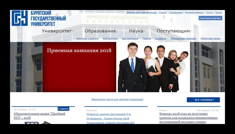 БГУ официальный сайт