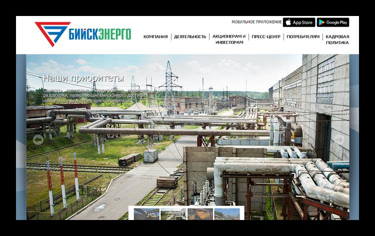 БийскЭнерго официальный сайт