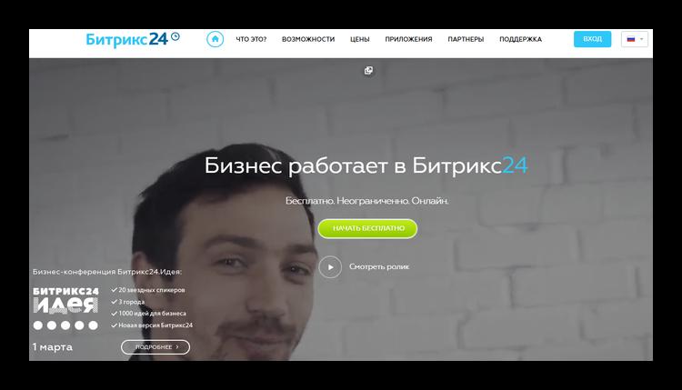 Битрикс24 официальный сайт