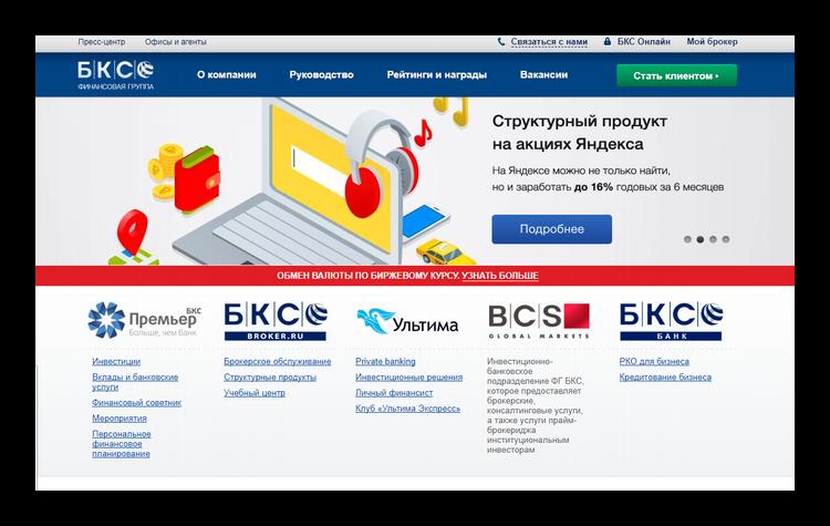 БКС официальный сайт