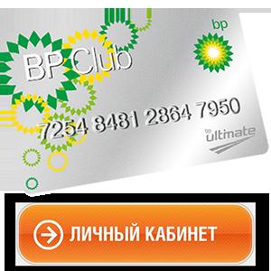 BP CLUB личный кабинет лого