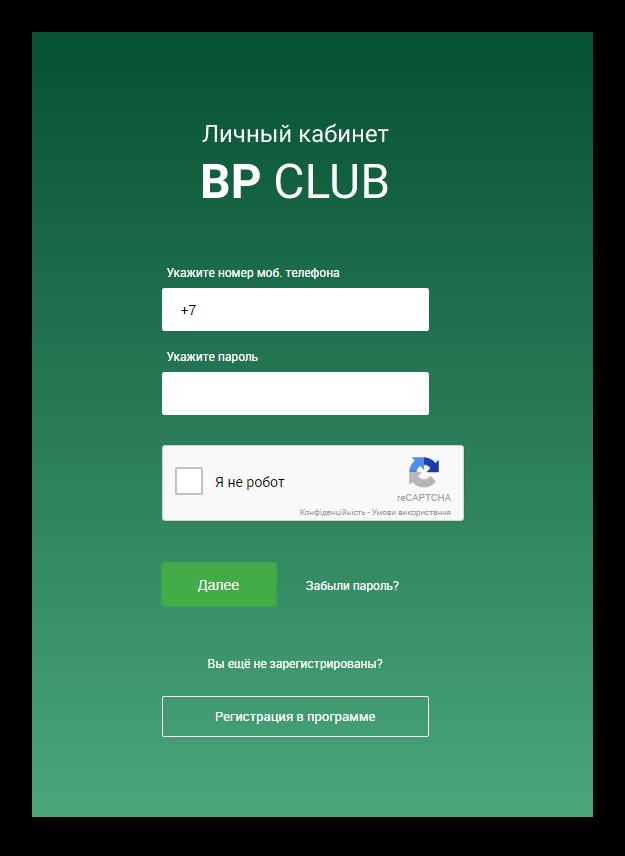 BP CLUB личный кабинет