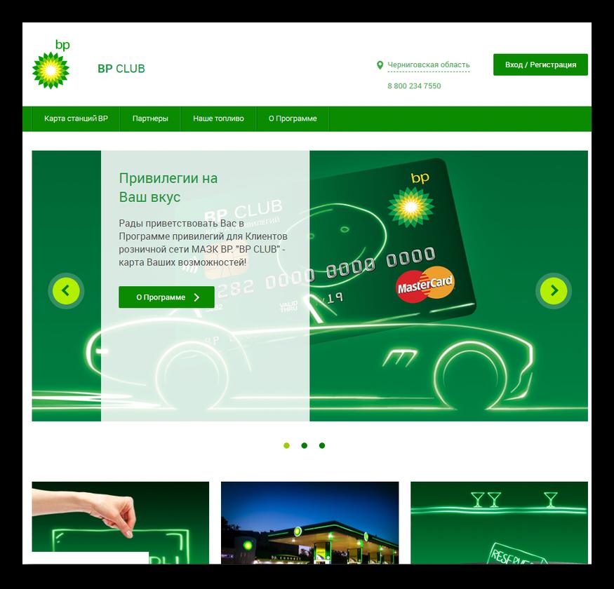 BP CLUB официальный сайт