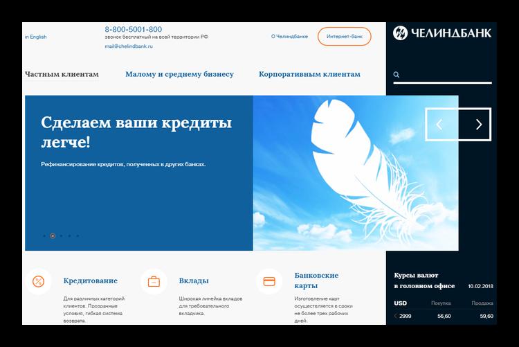 Челиндбанк официальный сайт