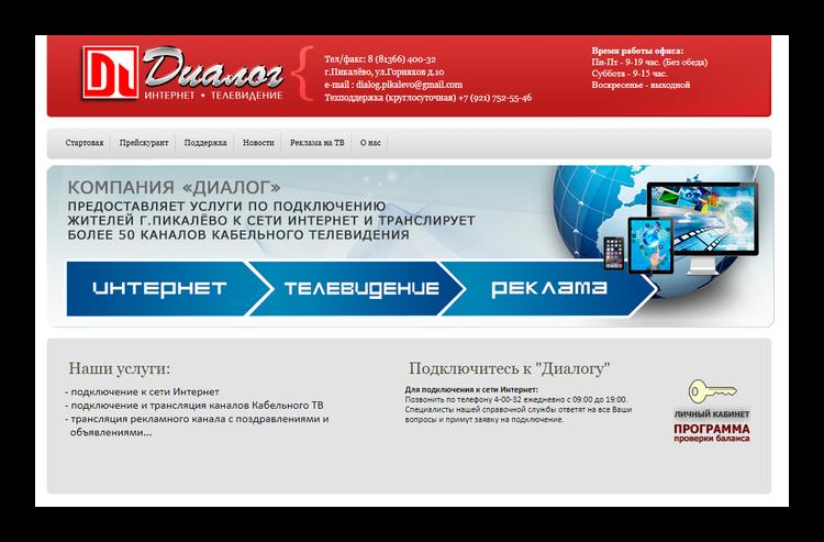 Диалог официальный сайт